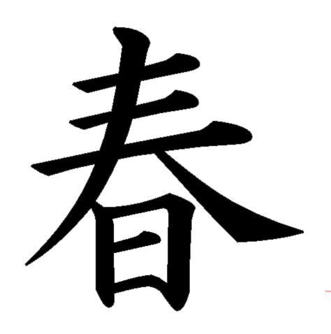 kanji tattoos png transparent images