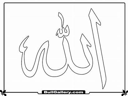 Coloring Pages Names Custom Say Personalized Printable