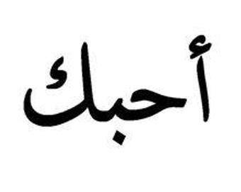 liebe auf arabisch liebe auf arabisch wandtattoo arabisch bersetzung bitte dringend um