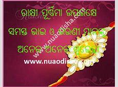 Rakhi Purnima Festival Odia Greetings Cards Scarps Wishes 2018