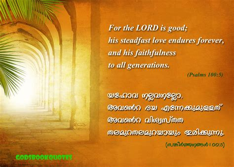 We have the best collection of good morning quotes here. Unique Good Morning Bible Quotes In Malayalam - good quotes