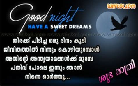 malayalam good night quote scrap