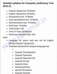 Computer Test 2016 : breaking news revenue talati bharti computer proficiency test schedule notification declare ~ Eleganceandgraceweddings.com Haus und Dekorationen