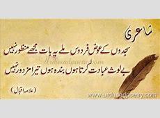 Urdu Sad poetry Allama Iqbal