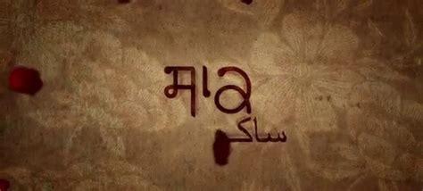 punjabi movies  sagar dailymotion
