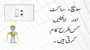 Electrical Wiring In Urdu