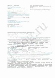 образец постановления муниципального органа власти об обмене земельными участками