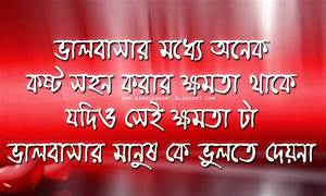 Bangla Motivational Quote I am so Lonely I'm So Lonely...