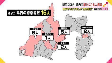 静岡 コロナ 感染