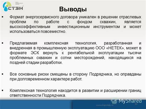 Работа в компании энергосервис свежие вакансии в россии