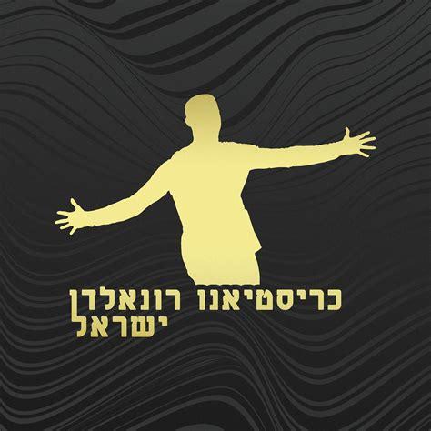 תעודת זהות (או דרכון אם אינך תושב ישראל). הרייטי... - Cristiano Ronaldo Israel - כריסטיאנו רונאלדו ...