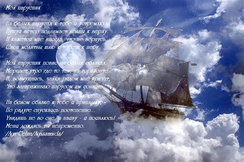 Aijassmaids - dzeja katrai gaumei...: Мой парусник
