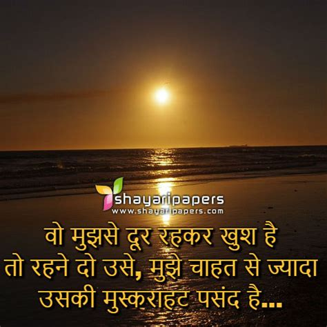 hindi sad shayari wallpaper gallery