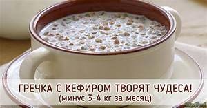 Гречка с кефиром утром натощак для очищения печени