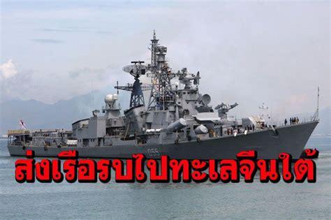 ต่างประเทศ - 'อินเดีย'เพิ่มอุณหภูมิเดือด ส่งกองเรือรบวางกำลังใน'ทะเลจีนใต้'