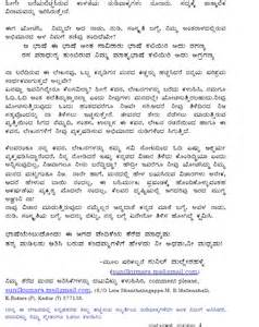 essay writing on computer in kannada original content p romeo and juliet critical essay introduction3
