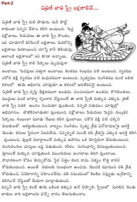 Sex Stories Telugu Font Xxx Photo