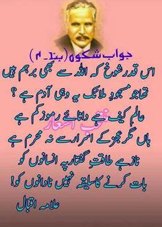 allama iqbal poems  kids allama iqbal aik pahar ore