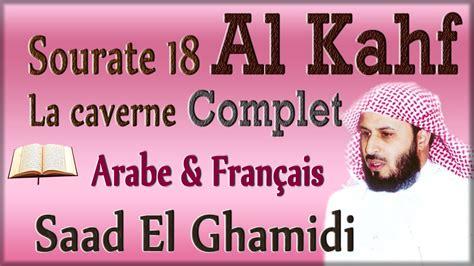 Sourate Al Kahf (la Caverne) Saad El Ghamidi [complet
