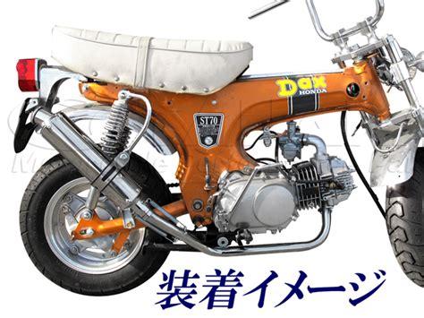 Tanaka Trading Custom Parts Fits Honda Dax