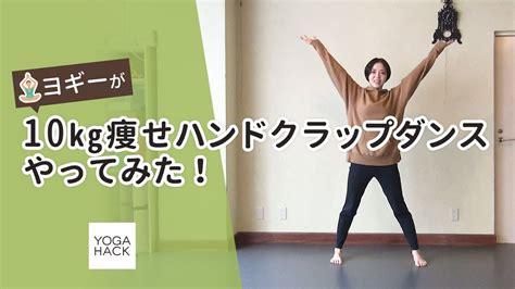 お腹 痩せ ダンス