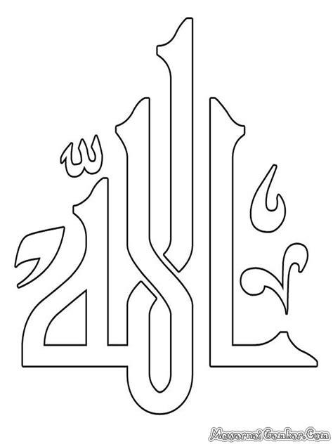 Karena saat ini lukisan kaligrafi memiliki nilai seni yang tinggi. Mewarnai Kaligrafi Allah | Mewarnai Gambar