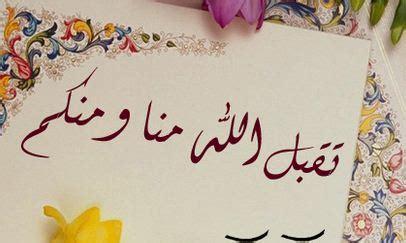sms  kata kata mutiara ucapan selamat hari raya idul fitri  bahasa arab berpendidikan