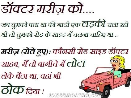 funny joke wallpaper  hindi funny pictures jokes