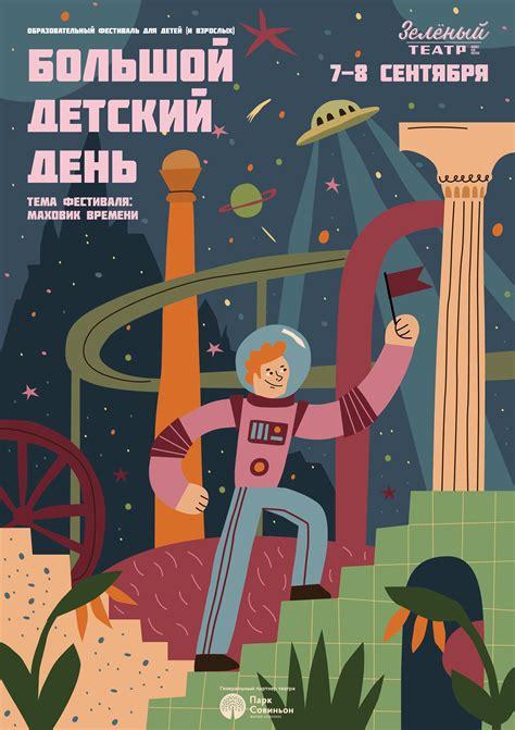 Festival Poster on Behance