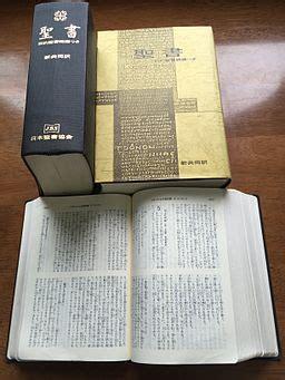 bible translations  japanese wikipedia