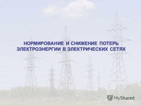 Диссертация на тему Определение и снижение потерь электроэнергии в нормальных режимах сетей 0 4 кВ сельских населенных пунктов скачать.