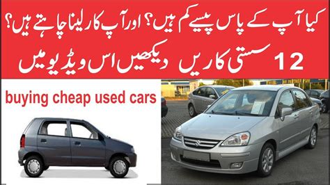 Buying Cheap Used Cars !under 5 Lakh Rupees In Pakistan