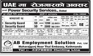 Security Guard Services Contract Job Demand From Dubai Uae Job Finder In Nepal Nepali