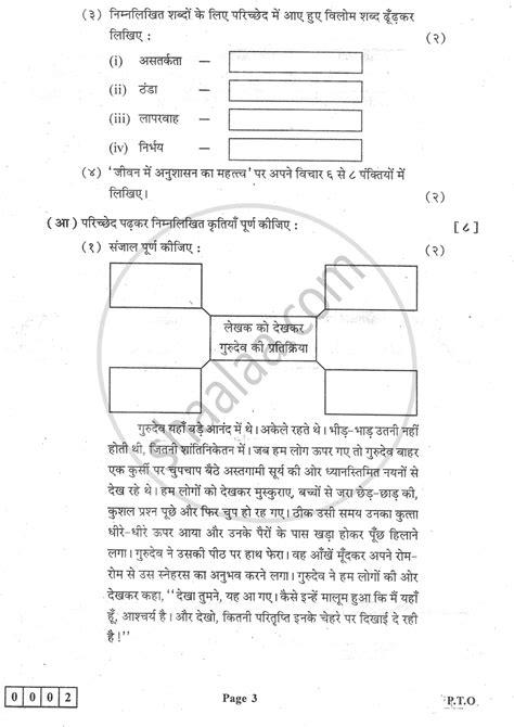 Hindi 2018-2019 HSC Science (General) 12th Board Exam Set