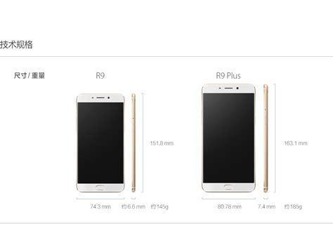 【OPPO R9   R9 Plus拍照手机】最新报价_图片_配置参数-OPPO智能手机官网