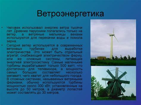 Энергетическая проблема и пути её решения. Перспективы альтернативной энергетики