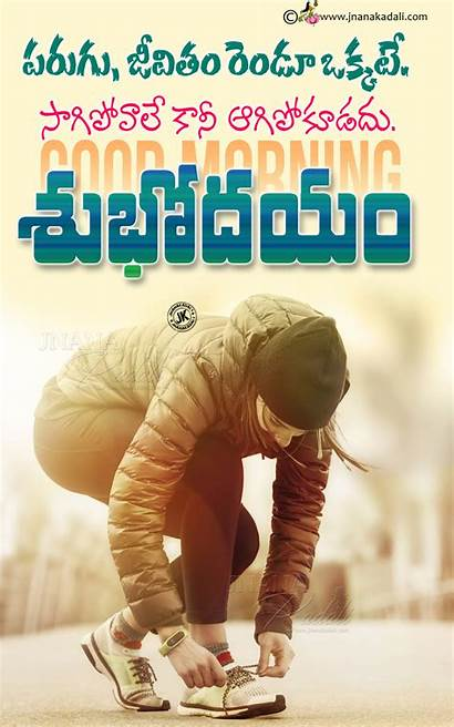 Telugu Morning Subhodayam Greetings Quotes Wallpapers Messages