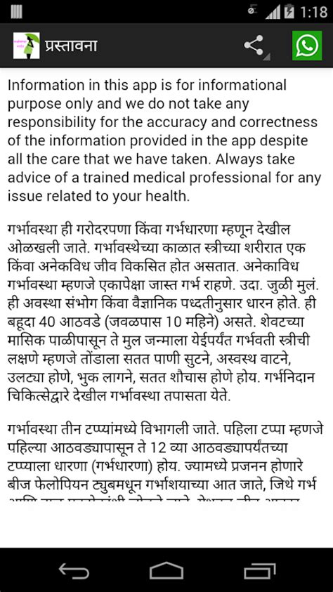 Pregnancy Guide in Marathi - Android Apps on Google Play