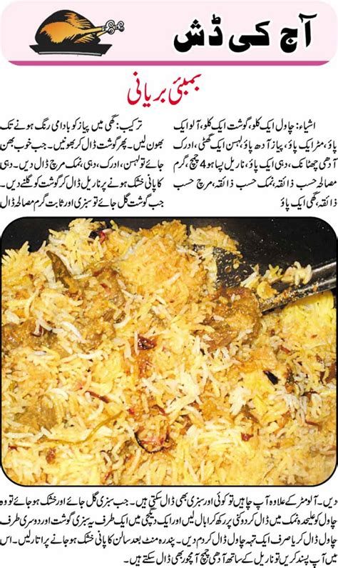 daily cooking recipes  urdu bombay biryani recipe  urdu