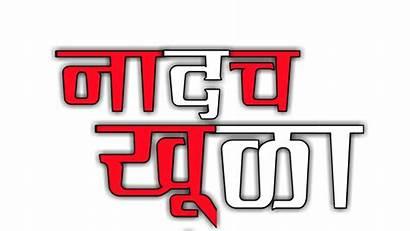 Text Attitude Marathi Status Dialogue Cb Latest