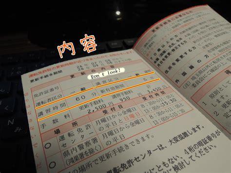 埼玉 県 運転 免許 更新 コロナ