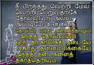 Best Tamil Motivational Quotes   Legendary Quotes