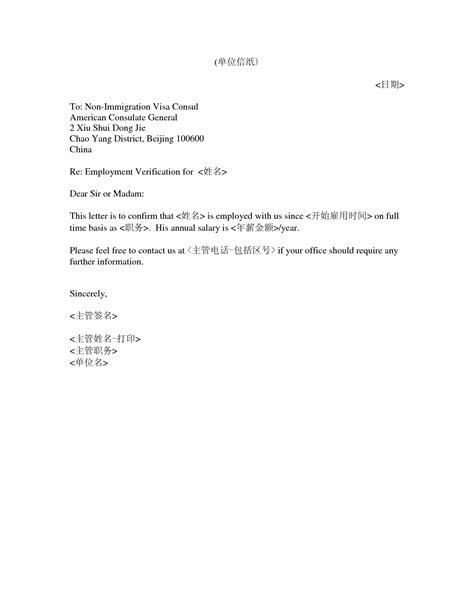 employment verification letter  canada tourist visa