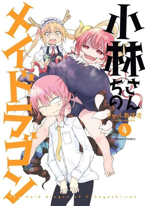 iruru wiki kobayashi san  maid dragon amino