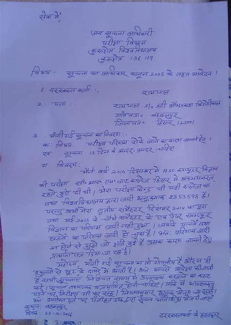 write  rti application  hindi