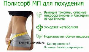 Средства для похудения полисорб