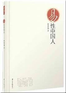 Tushi Hanyu Yufa  Representation Of Chinese Grammar With