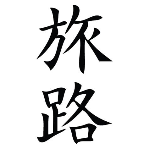 journey chinese symbol wall quotes wall art decal wallquotescom