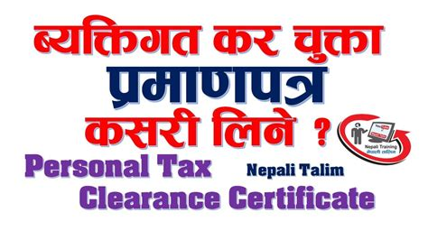 Tax clearance certificate, is a document issued by the inland revenue department that proves that an individual is clear of taxes i.e, has no remaining tax. ब्यक्तिगत कर चुक्ता प्रमाणपत्र कसरी लिने ? How to Get ...