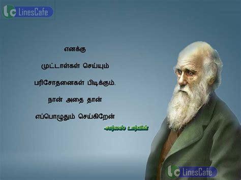 charles darwin quotes ponmozhigal  tamil tamil